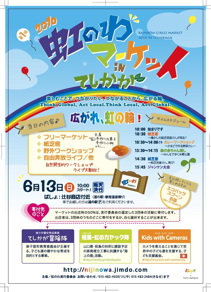 虹のわフライヤーB5