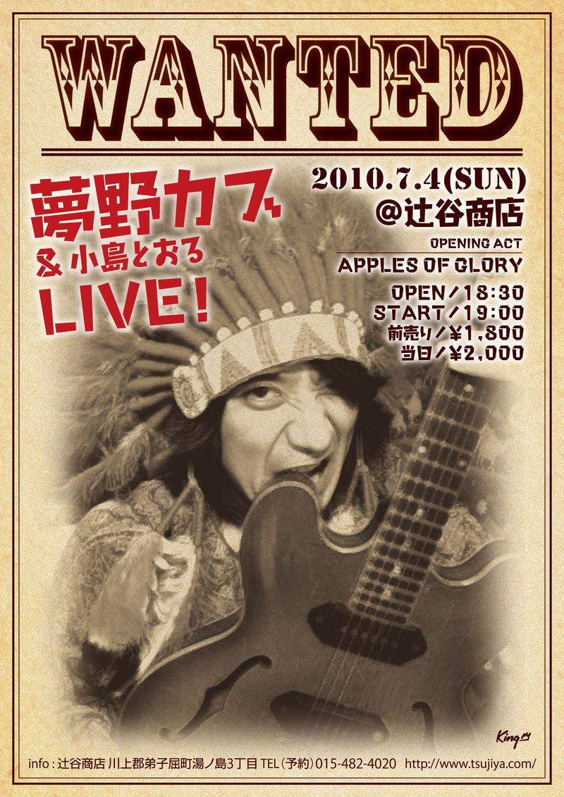 1006yumeno_live
